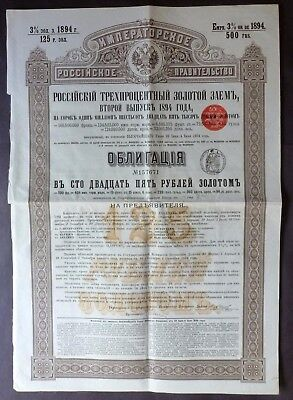 Imperial Russia 3% 1894 Gold Loan Bond 125 Gold Rubles