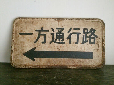 Japanese Road sign Signboard One way iron vintage antique plate