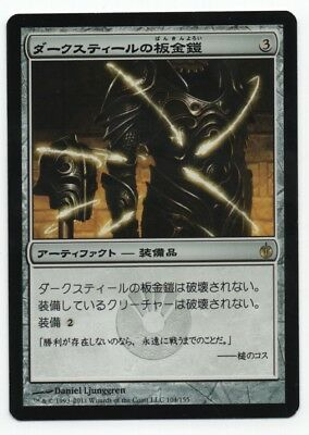 MTG MIRRODIN BESIEGED CHINESE CONSECRATED SPHINX X1 NM CARD