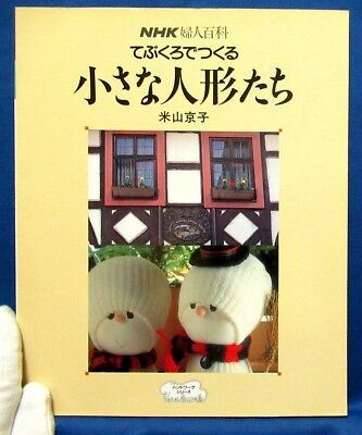 Rare! Small Dolls with Gloves - Kyoko Yoneyama /Japanese Handmade Craft Book
