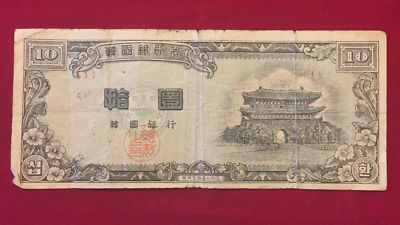 **RARE** 1953 4286 Series!! BANK OF KOREA 10 WON, P-16, BLOCK 1