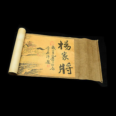 Collection of Chinese scroll painting on silk: 杨家将