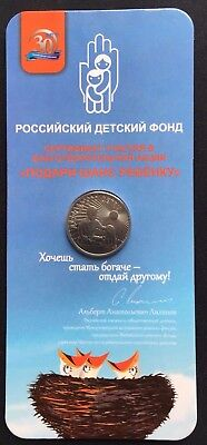 2017 Russia 25 Rubles NEW !!! Give Goods Children RRR!!! 50 000 Mintage VERY LOW