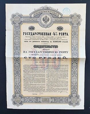 Russia - 4% Imperial Russian Government 1902 - 100 roubles