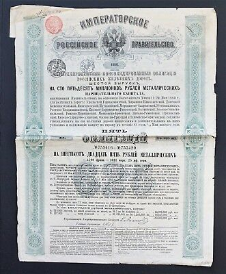 Russia - 4% Consolidated Russian Railroad 1880 - 625 roubles