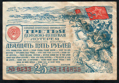 1943 Russia, Military Lottery ticket 25 rubles