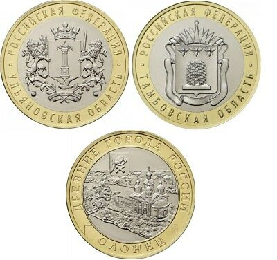 RUSSIA 3 x 10 ROUBLES 2017 UNC TAMBOV ULYANOVSK and OLONETS