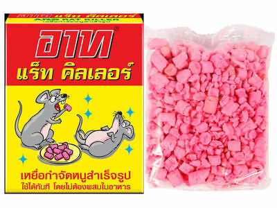 70 X FRESH bait kill rats rat Poison killer red pest control free