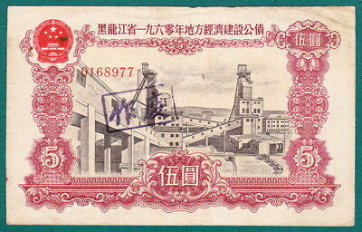 China 1960 Heilongjiang Province Construction Bond 5 Yuan - Rare