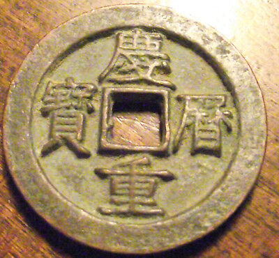 #3848 China; Chinese Charm with mint mark, date unknown Thick Copper