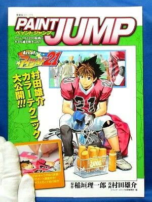 Art of Eyeshield 21 Paint Book /Japanese Anime Coloring Book