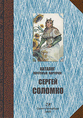 Russia Catalogue Antique postcards Artist Solomko (Publisher Zagorsky)