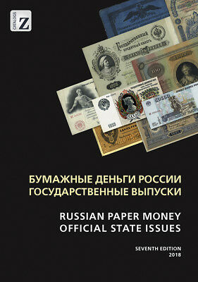 Catalogue Russian Paper Money from 1796  Issue 2017 Brand NEW