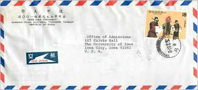 Lettre Cover China Clouded University Iowa Taipei Feng Chia Taichung