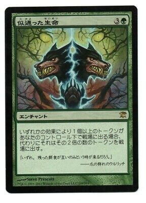 Parallel Lives x 1 MTG Innistrad JAPANESE NM/NM- Flat rate shipping