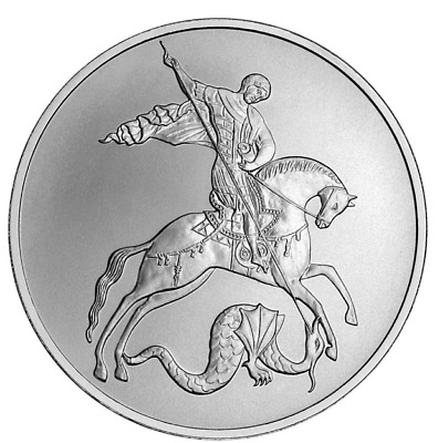 2009 RUSSIA 3 R RUBLE Rubel SILVER 1 OZ Saint George the Victorious