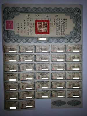 China Liberty Bond 1000 with pass co reports