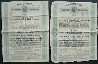 Russia - 2x 4% Consolidated Russian Railroad 1880 - 625 roubles