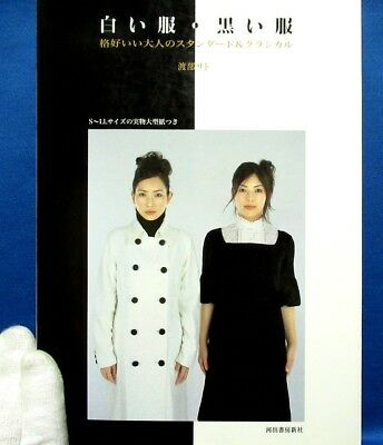 COOL LADY\'S STANDARD & Classical Clothes /Japanese Sewing Pattern ...