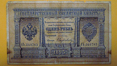 1895 Imperial Russia One Ruble Banknote PA61 scarce note
