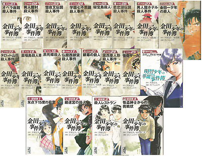 KINDAICHI CASE FILES sammlung manga in japanisch japanese original aus Japan