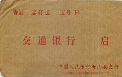 Lettre Cover China Clouded
