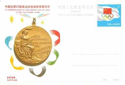 Entier Postal Stationary China Clouded Olympic Games Olympic Games Los Angeles