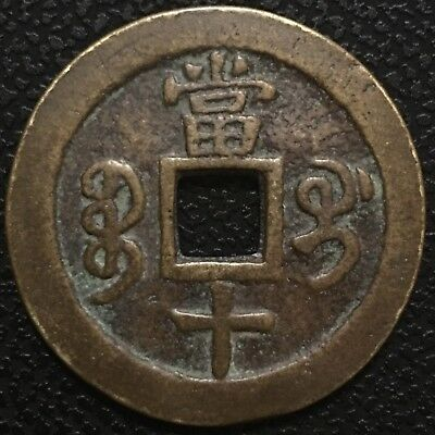 1853-1854 Qing Dynasty,10 Cash,39 mm,Chinese Coin,Pingding in Shanxi,China.