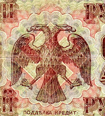 Russia Russland 250 Rubles 1917 With Swastika At Center Large Eagle 234