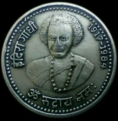 Indira Gandhi 1 Rs. Front Face Rudraksh Mala Coin Of One Rupee (Old India Coin)