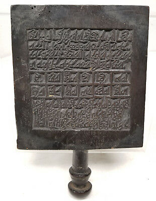 Antique Middle Eastern Carved Wood Woodblock Printing PLate Engraved Arabic