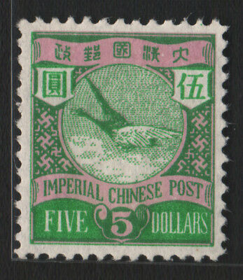 """1900's China collection/small dragon """"5 dollar"""" new Mint Original X0H8141"""