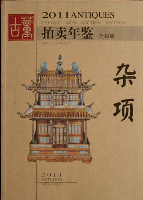 2011 Chinese Antiques & Art Auction Records: Miscellaneous