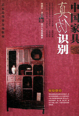 Book: How to Identify Chinese antique Furniture