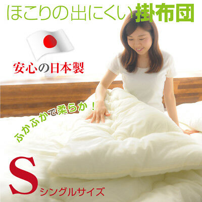 JAPANESE FUTON KAKEBUTON  3size Comforter Difficult to dust out  New Japan  F/S