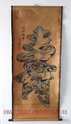 Old Collection Scroll Chinese Painting /Pine & Crane Shou Word Graph ZH1009