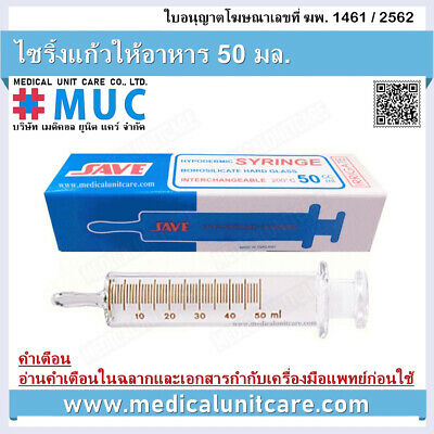 50 ml Hospital Glass Syringe Injector Sampler Dispensing Reusable Food Medicine