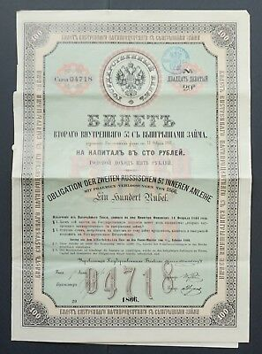 Russia - Imperial Government of Russia 5% bond for 100 roubles 1866
