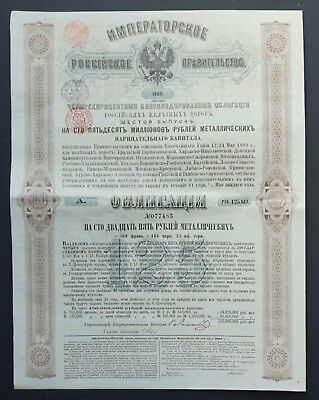 Russia - 4% Consolidated Russian Railroad 1880 - 125 roubles
