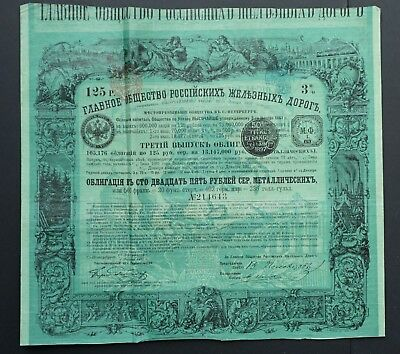 Russia - 3% Grand Russian Railway 1880/1881 - 125 roubles