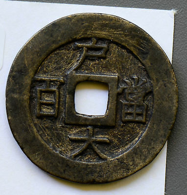 Korea 100 Mun large cash coin K0013 combine shipping