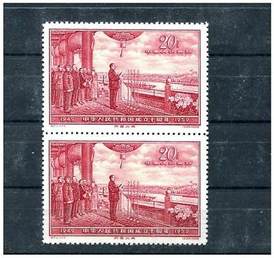 China  PRC 1959, 10th Anniversary of the People's Rep сomplete Set nice reprint