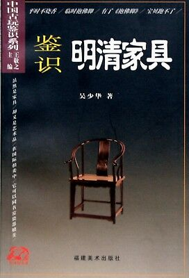 Identification of Furniture of Ming and Qing Dynasties