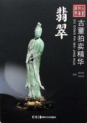 Highlights of Auctioned Chinese Antiques: Jadeite(Chinese edition)