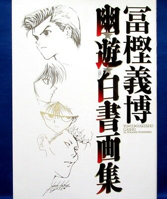 YU YU HAKUSHO - Togashi Yoshihiro Illustrations /Japanese Anime Art Book