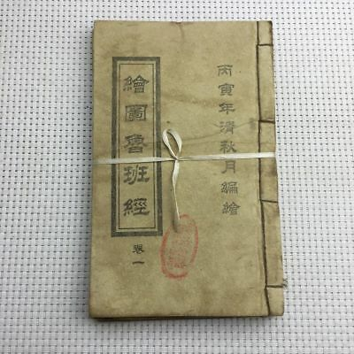 "Chinese old thread-bound book ""Classics of lu ban"" Books Book Set"