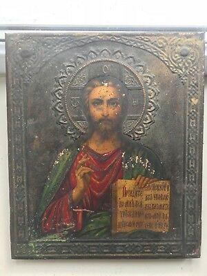 "Antique 19c Russian Orthodox Print on Metall Wood Icon""Christ Pantocrator"""