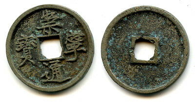 Authentic HUGE (35mm, 13.41 g) 10-cash, Hui Zong (1101-1125), China (H#16.399)