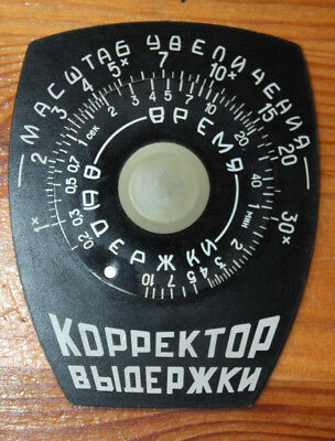 Soviet Union exposure corrector for printing photos - metall - made in USSR
