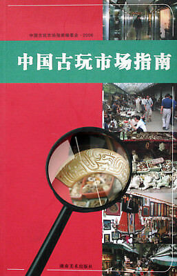 Chinese Antique Market Guide (Paper 2006)
